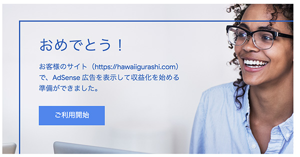 Googleアドセンス合格の画像